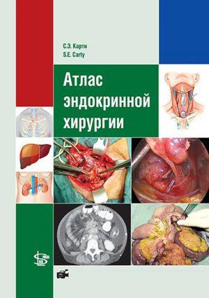 Атлас эндокринной хирургии