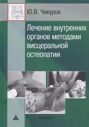 Лечение внутренних органов методами висцеральной остеопатии. Практическое руководство