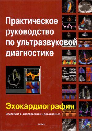 Практическое руководство по ультразвуковой диагностике. Эхокардиография. Руководство