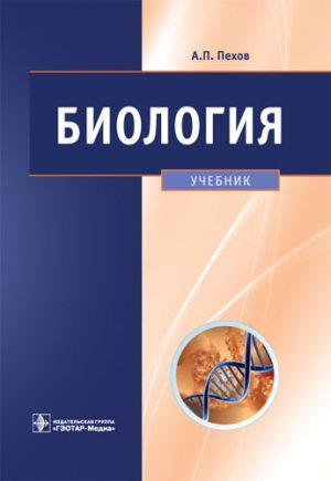 Биология. Медицинская биология, генетика и паразитология. Учебник