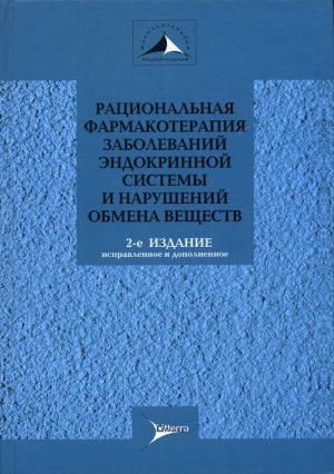 Рациональная фармакотерапия заболеваний эндокринной системы и нарушения обмена веществ. Руководство