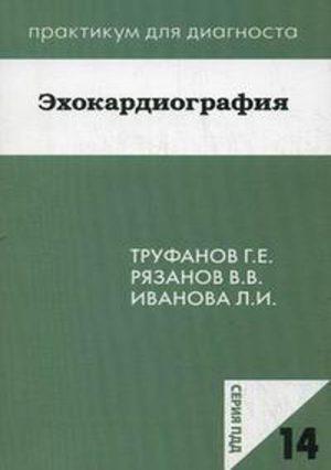 Эхокардиография. Учебное пособие