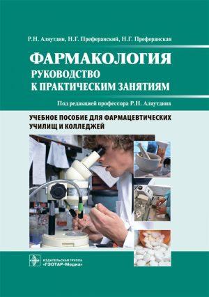 Фармакология. Руководство к практическим занятиям. Учебное пособие