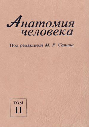 Анатомия человека в 2-х томах. Том 2