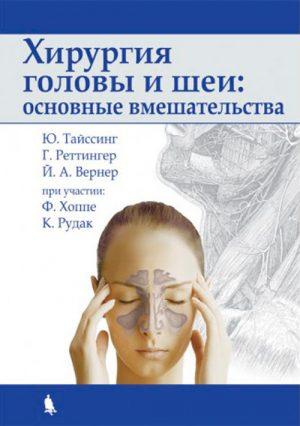 Хирургия головы и шеи. Основные вмешательства