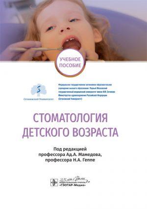 Стоматология детского возраста. Учебное пособие