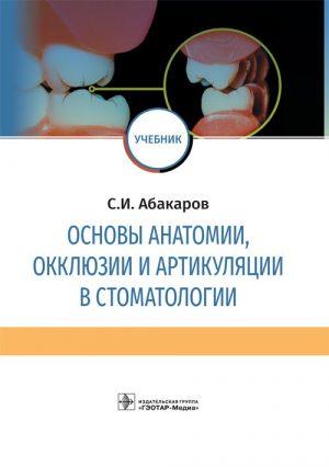 Основы анатомии, окклюзии и артикуляции в стоматологии. Учебник