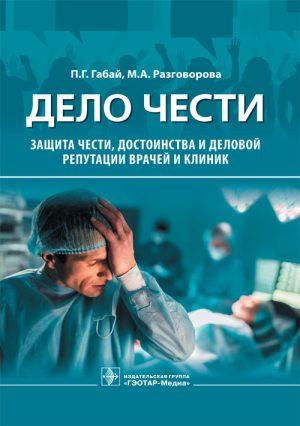 Дело чести. Защита чести, достоинства и деловой репутации врачей и клиник
