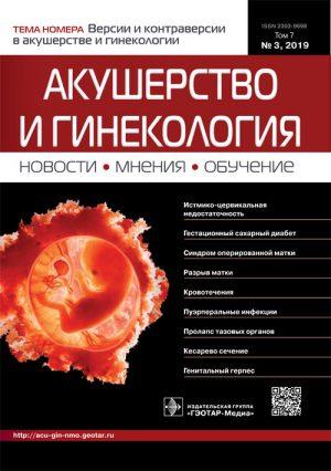 Акушерство и гинекология. Новости. Мнения. Обучение 3/2019. Журнал для непрерывного медицинского образования врачей
