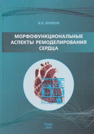Морфофункциональные аспекты ремоделирования сердца