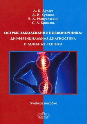 Острые заболевания позвоночника. Дифференциальная диагностика и лечебная тактика. Учебное пособие
