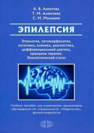 Эпилепсия. Этиология, патоморфология, патогенез, клиника, диагностика, дифференциальный диагноз, принципы терапии. Эпилептический статус. Учебное пособие