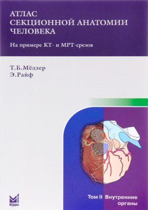 Атлас секционной анатомии человека на примере КТ- и МРТ-срезов в 3-х томах. Том 2