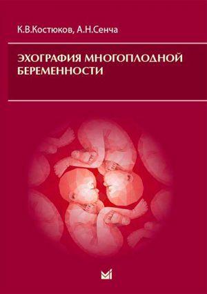 Эхография многоплодной беременности