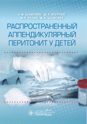 Распространенный аппендикулярный перитонит у детей