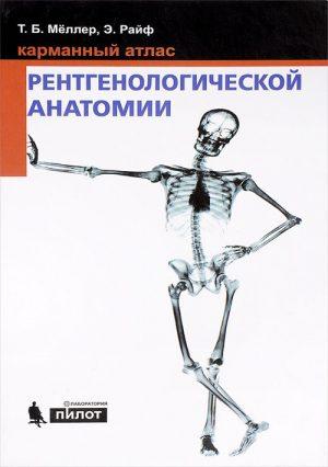 Карманный атлас рентгенологической анатомии