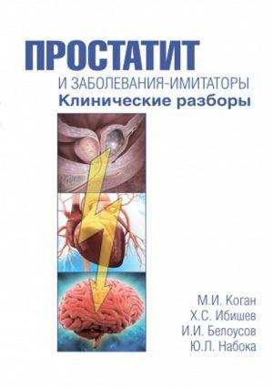 Простатит и заболевания-имитаторы. Клинические разборы