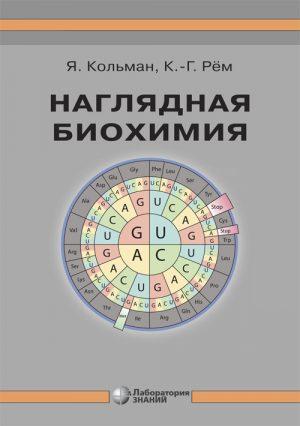 Наглядная биохимия