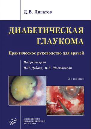 Диабетическая глаукома. Практическое руководство для врачей