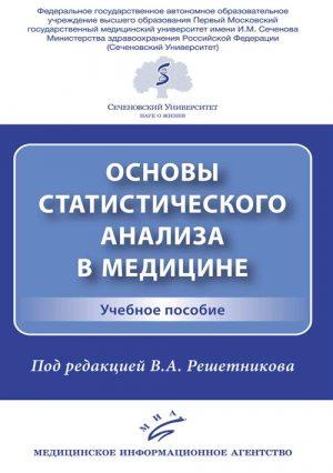 Основы статистического анализа в медицине. Учебное пособие