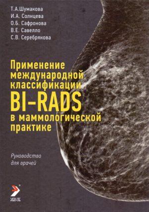 Применение международной классификации BI-RADS в маммологической практике