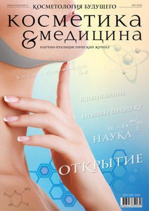 Косметика & Медицина 2/2019