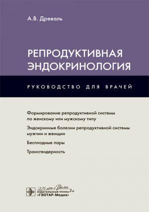 Репродуктивная эндокринология