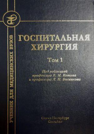 Госпитальная хирургия. Учебник для медицинских вузов в 2-х томах. Том 1