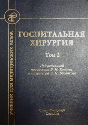 Госпитальная хирургия. Учебник для медицинских вузов в 2-х томах. Том 2