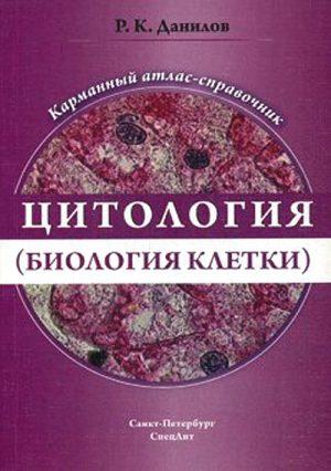 Цитология (биология клетки). Карманный атлас-справочник