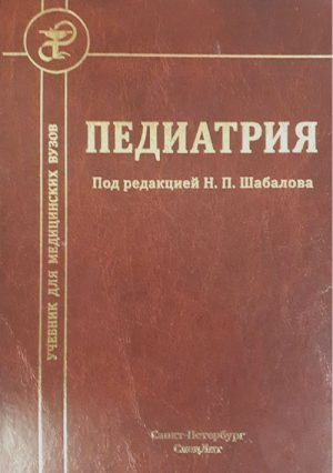 Педиатрия. Учебник