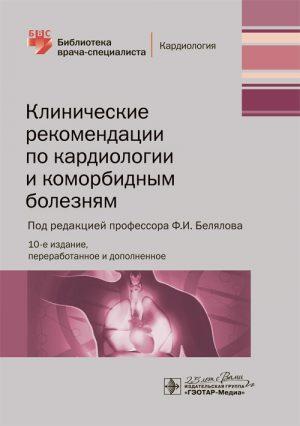 Клинические рекомендации по кардиологии и коморбидным болезням. Библиотека врача-специалиста