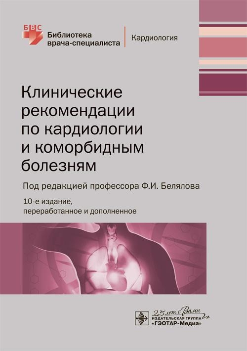 cover bvs_kardiio 10 izd.indd