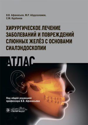 Хирургическое лечение заболеваний и повреждений слюнных желёз с основами сиалэндоскопии. Атлас