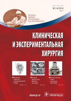 Клиническая и экспериментальная хирургия. Журнал имени акад. Петровского 3/2019
