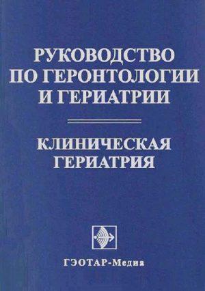 Руководство по геронтологии и гериатрии в 4 томах. Том 4