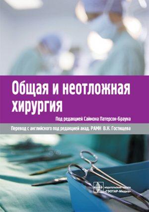 Общая и неотложная хирургия