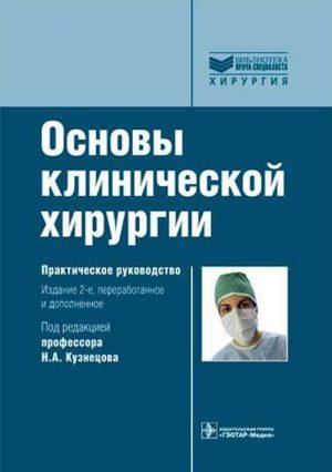 Основы клинической хирургии. Руководство. Библиотека врача-специалиста