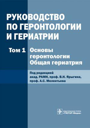 Руководство по геронтологии и гериатрии в 4 томах. Том 1