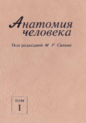 Анатомия человека в 2-х томах. Том 1