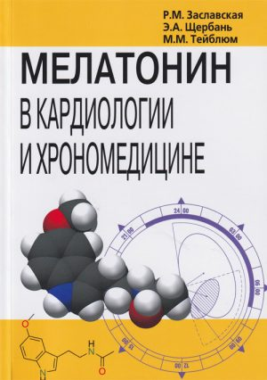 Мелатонин в кардиологии и хрономедицине