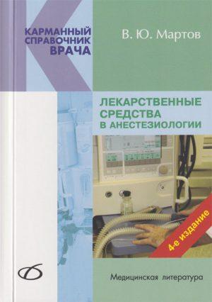 Лекарственные средства в анестезиологии