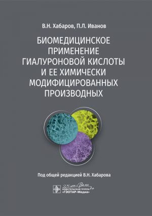 Биомедицинское применение гиалуроновой кислоты и ее химически модифицированных производных