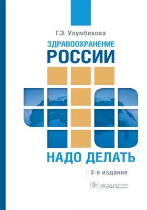 Здравоохранение России. Что надо делать. Состояние и предложения. 2019-2024 гг