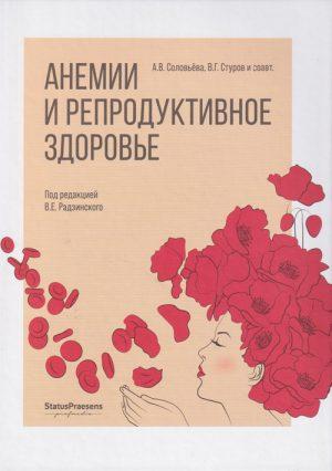 Анемии и репродуктивное здоровье