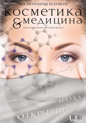 Косметика & Медицина 3/2019
