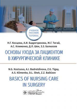 Основы ухода за пациентом в хирургической клинике. Basics Of Nursing Care In Surgery