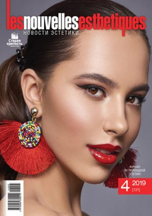 Les Nouvelles Esthetiques 4/2019. Журнал по прикладной эстетике