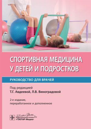 Спортивная медицина у детей и подростков. Руководство