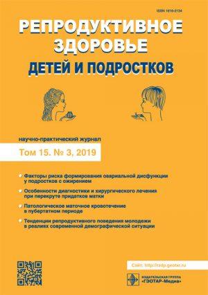 Репродуктивное здоровье детей и подростков 3/2019. Научно-практический журнал